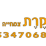 לוגו של חברת קרת צמחייה מלאכותית